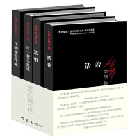 余华作品集系列【全4册】活着 兄弟 许三观卖血记 在细雨中呼喊
