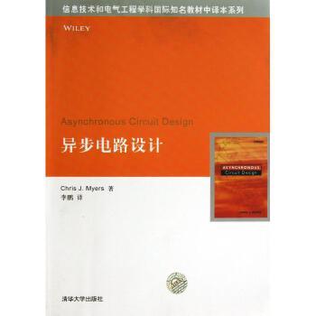 异步电路设计/信息技术和电气工程学科国际知名教材