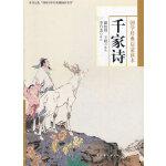 """千家诗-(本书为""""中国小学生基础阅读书目""""选用版本,也适合国学爱好者阅读。)"""