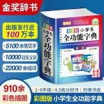 彩图版小学生全功能字典(64开)