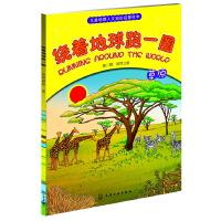 绕着地球跑一圈.第二辑:自然之旅.草原(小小背包客的自然探索之旅,海洋,沙漠,雨林,火山,洞穴,极地等地理人文知识绘本  )