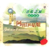 CD-音乐之旅笛子恋曲:阿里山的姑娘