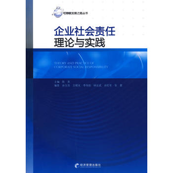 企业社会责任理论与实践 陈英 主编 【正版书籍】