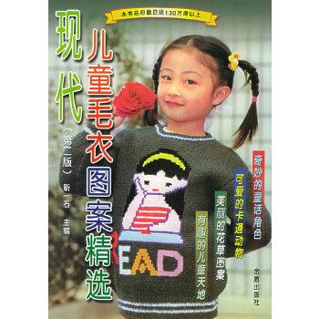 现代儿童毛衣图精选(第二版)