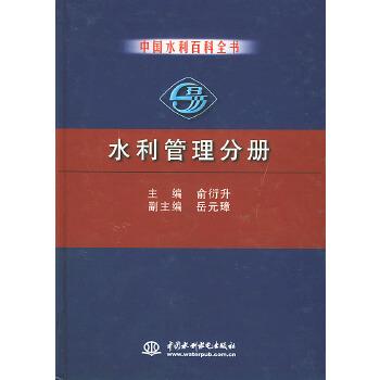 中国水利百科全书——水利管理分册