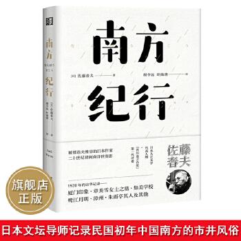 南方纪行.东瀛文人 印象中国系列