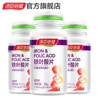 汤臣倍健叶酸亚铁片60片+叶酸亚铁30片*3瓶 备孕孕前孕早期 补铁补叶酸