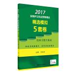 护士资格考试2017 2017全国护士执业资格考试  精选模拟5套卷(配增值) 人卫版 护士资格考试2017人民卫生出版社
