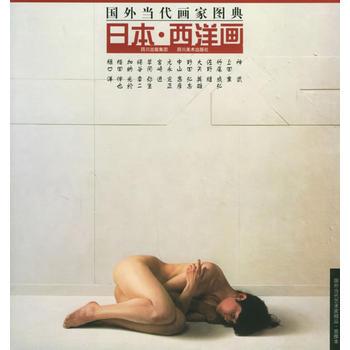 日本 西洋画――国外当代画家图典 (日)秋野静,杨佴�F 9787541025099