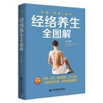 经络养生全图解 (生活・家系列)