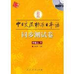 新版中日交流标准日本语(中级)同步测试卷  中级上、下