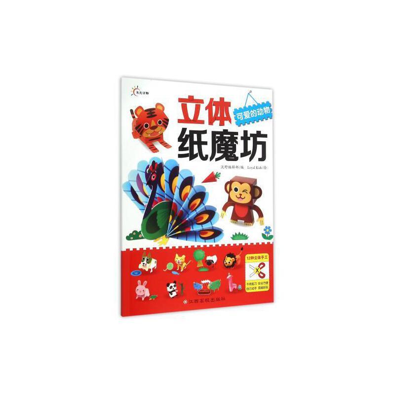 立体纸魔坊(可爱的动物) 编者:沃野编辑部|绘画:loyal kids 正版书籍