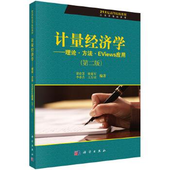 计量经济学-理论.方法.Eviews应用-(第二版)9787030360847(郭存芝)