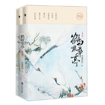 《鹤唳华亭[全二册]共2册