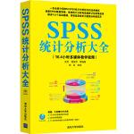 SPSS统计分析大全(配光盘)