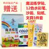 鼎信恒远赠品:12色水彩笔(赠品不单独销售)