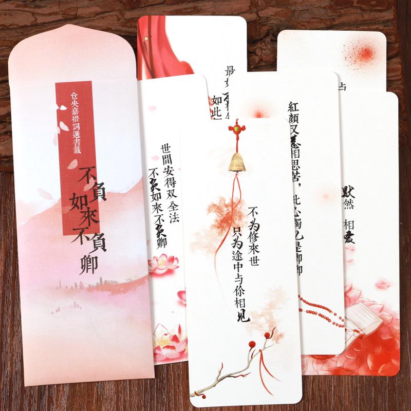 联盟古风仓央嘉措诗词书签中国风 创意古风手绘卡片 复古古典学生文具