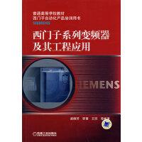 西门子系列变频器及其工程应用