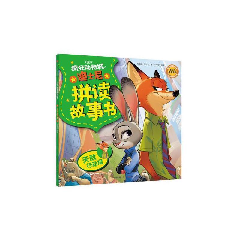 迪士尼疯狂动物城拼读故事书-天敌行动组 3-4-5-6-8岁幼儿童卡通图画