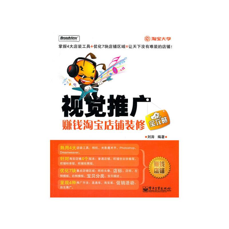 《视觉v视觉--赚钱淘宝店铺装修全攻略》(刘涛.攻略潜艇捞