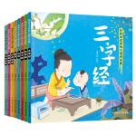 幼儿国学启蒙经典 彩绘全注音 套装共8册