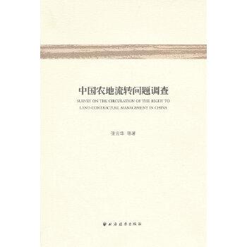 中国农地流转问题调查
