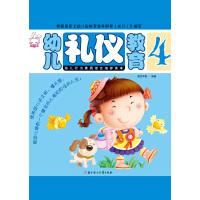 幼儿礼仪教育・4(电子书)