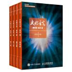 文明之光(签名版,套装全4册)