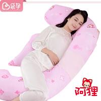 乐孕孕妇枕孕妇枕头护腰侧睡多功能护腰枕抱枕侧睡枕用品