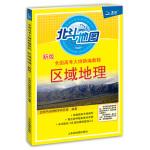 北斗地图 全国高考大纲新编教程区域地理(2017版)