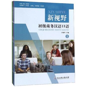 新视野初级商务汉语口语(套装共3册)