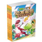 植物大战僵尸2・恐龙漫画(第二辑)