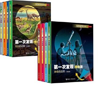 第一次发现系列 共8册
