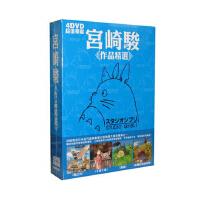 正版全新正品 动画片 宫崎骏作品精选 正版4DVD龙猫 千与千寻