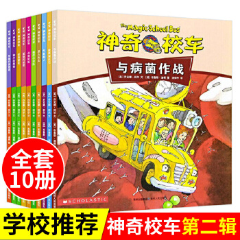 神奇校车・动画版(全10册)