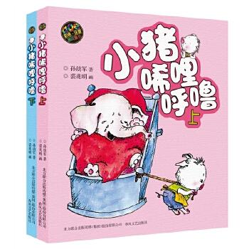 小猪唏哩呼噜(彩色注音版 套装册)