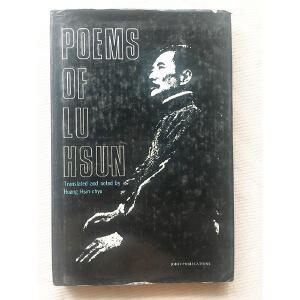 poems of lu hsun 鲁迅诗歌译注 精装本 黄新渠 钤印毛笔题词签名本