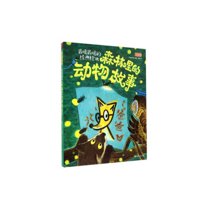 森林里的动物故事/*暖*暖的经典绘本 日本铃木社|译者:萨纳 正版书籍
