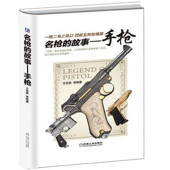 名枪的故事-手枪