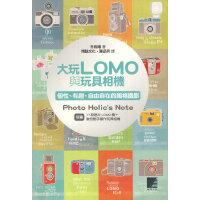大玩LOMO与玩具相机 个性.有趣.自由自在的风格摄影