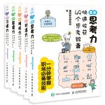 图解社会职场力 思考力+对话力+倾听力+整理力+习惯力(套装共5册)