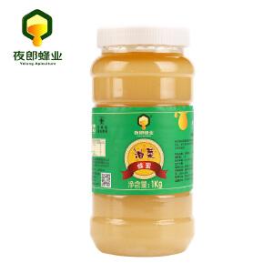 夜郎蜂业 1000g*1瓶油菜蜂蜜 贵州特产