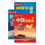 中国地图册+世界地图册+中国交通地图册(套装3册全是大字版)