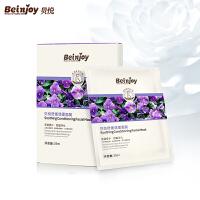 贝悦孕妇抗敏感面膜 保湿补水晒后修复面贴膜5片/盒 产前产后专用护肤品