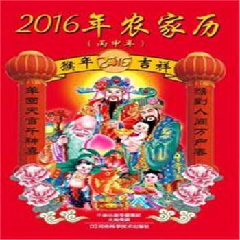 2016年农家历(丙申年)