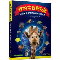 我的生物朋友圈:给未来生态学家的地球百科全书