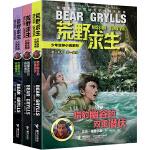 荒野求生少年生存小说系列(第四辑,全3册)
