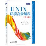 "UNIX环境高级编程(第3版)(20年来影响无数程序员的经典之作,与Linux相结合的权威案例教程。UNIX网络编程""圣经""全新版本。王者归来!)"