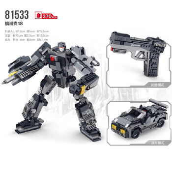 变枪机器人汽车模型乐高式积木儿童拼装启蒙益智玩具