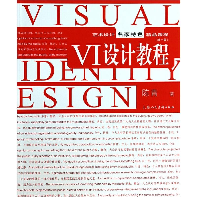 vi设计教程(新1版艺术设计名家特色精品课程)